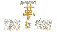 野母崎 夢塾 Nomozaki Yume-jyuku