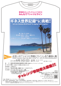 20140804_nomozaki_communitychallenge_a-212x300